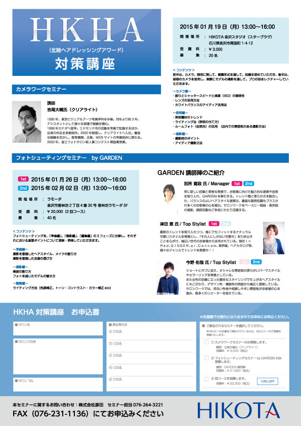 HKHA対策講座_入稿用データ