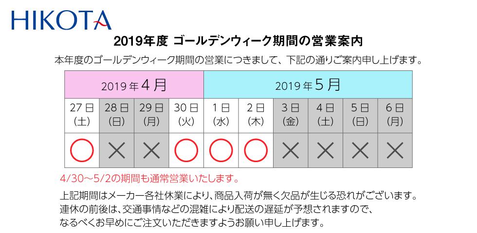 2019GWの予定