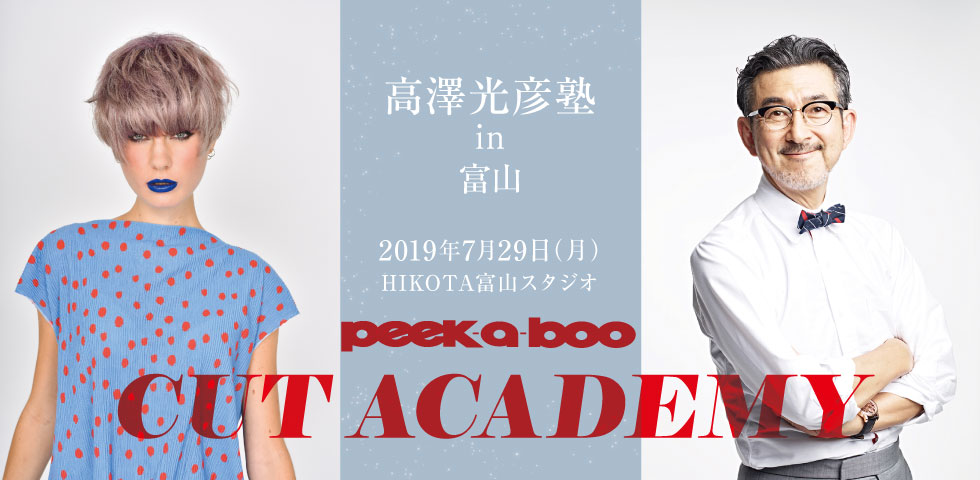 PEEK-A-BOO CUT ACADEMY 高澤光彦塾