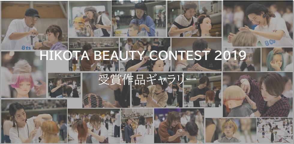 HIKOTA BEAUTY CONTEST 2019 受賞作品ギャラリー