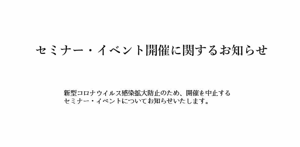 セミナー・イベント開催中止のお知らせ