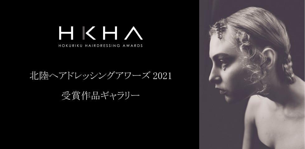 北陸ヘアドレッシングアワーズ2021受賞作品